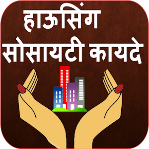 Housing Society Laws Marathi
