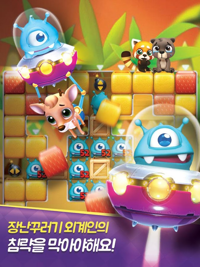 모두의퍼즐펫 for Kakao Screenshot 5