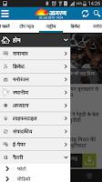 Screenshot of Hindi News-India Dainik Jagran