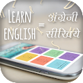 Download Learn English - अंग्रेजी सीखें APK for Android Kitkat