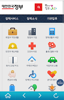 Screenshot of 대한민국정부포털