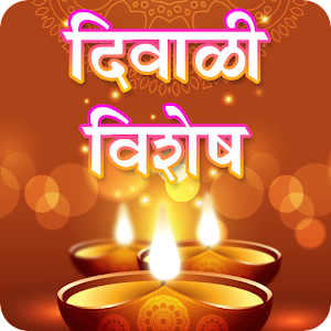 Download Diwali Vishesh 2017 For PC Windows and Mac