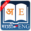 English Marathi Dictionary APK for Bluestacks