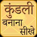 Download Kundli Banana Sikhe APK for Android Kitkat