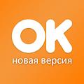 Одноклассники новая версия