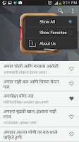 Screenshot of Marathi Mhani (मराठी म्हणी)
