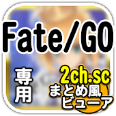 App Fate/Grand Order 2chまとめ風ビューア APK for Kindle