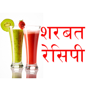 Download Sarbat and Juice Recipes Hindi For PC Windows and Mac