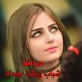 دردشه شباب وبنات بغداد