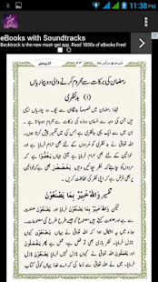 Tohfa-e-Ramzan - screenshot