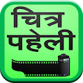 Game Hindi Chitra Paheli APK for Kindle