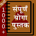 Download Yoga Book in Hindi APK for Android Kitkat