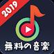 無料の音楽:FM連続再生、YouTube音楽、MP3音楽プレーヤー、今すぐダウンロード!