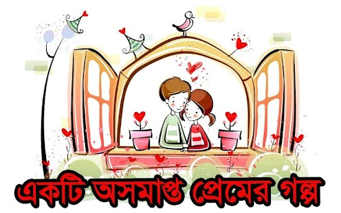 bangla premer golpo pdf free download