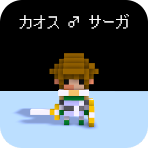 Download カオス ♂ サーガ For PC Windows and Mac