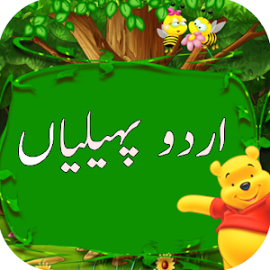 Download Urdu Pahaliyan For PC Windows and Mac