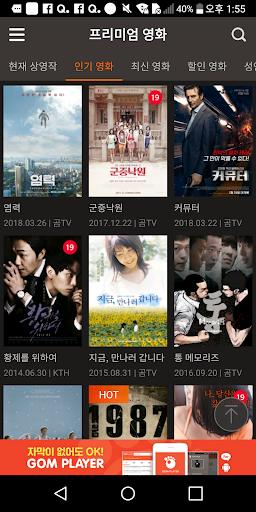 곰TV - tv다시보기/최신영화/무료 screenshot 7