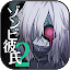 Game ゾンビ彼氏2 -歪んだ愛- APK for Windows Phone