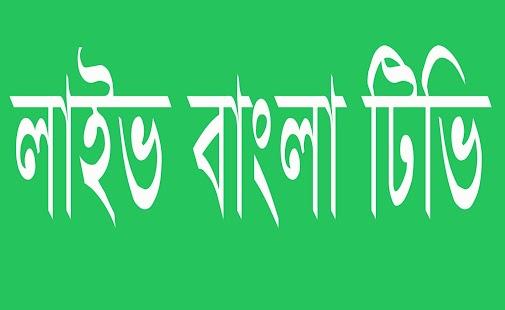 App Bangla Tv - লাইভ বাংলা টিভি APK for Kindle
