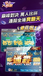 掌上大贏家Online APK for Bluestacks