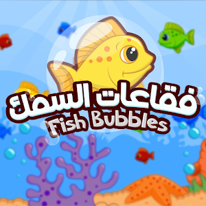 Fish Bubbles