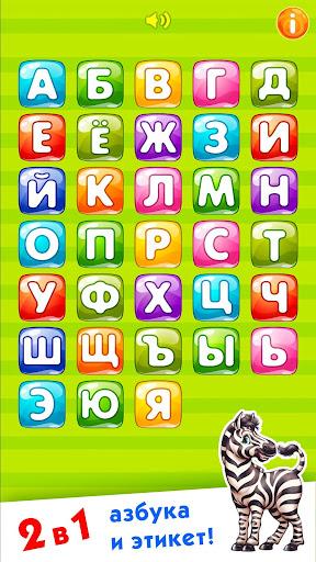 УЧИМ БУКВЫ! Вежливая азбука! - screenshot