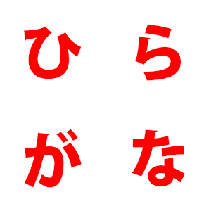 Hiragana Quiz Game