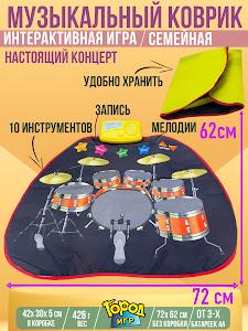 Музыкальные Инструменты серии Город Игр, Барабаны N4.1
