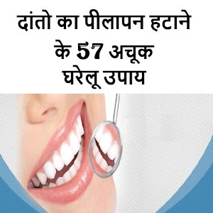 Download Teeth whitening दातो का पीलापन For PC Windows and Mac
