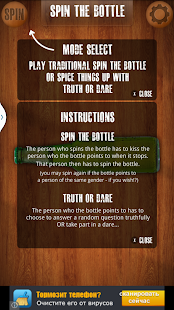 Spin the bottle/Truth or Dare - screenshot
