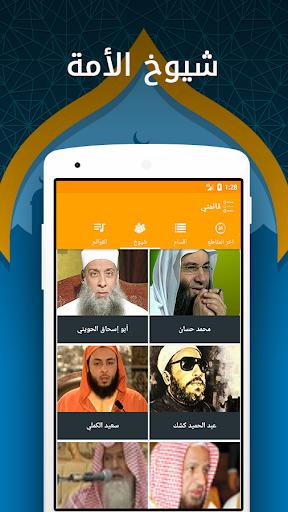 قائمتي - دروس دينية mp3 screenshot 3