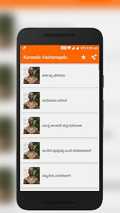 Kannada Vachanagalu APK for Bluestacks