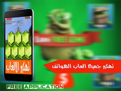 App تهكير الالعاب بدون نت joke APK for Windows Phone
