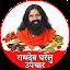 APK App रामदेव के घरेलु नुस्के for iOS