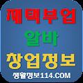 생활정보114, 재택부업, 알바, 창업정보 제공 APK baixar