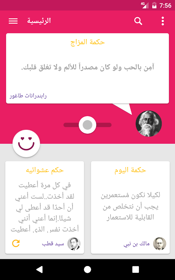 Zad | Arabic Mood Quotes Screenshot 9