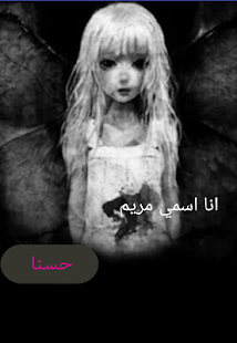 Game مريم - Mariam APK for Kindle