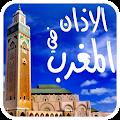 الاذان في المغرب بدون نت for Lollipop - Android 5.0