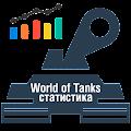 World of Tanks Статистика