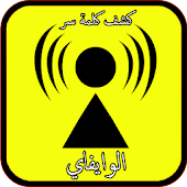 Download كشف كلمة السر wifi برنامجprank APK to PC