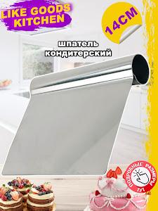 Шпатель для торта серии Like Goods, LG-12059