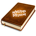 Download Physics in Hindi APK for Laptop