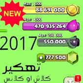 هكر كلاش اوف كلانش جديد-2017