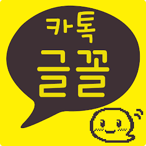 카톡글꼴_Rix착한아이 For PC / Windows 7/8/10 / Mac – Free Download