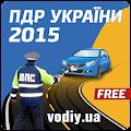 App ПДР України 2015 APK for Windows Phone