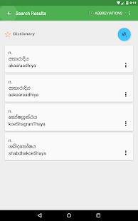 Sinhala Dictionary Offline APK for Bluestacks