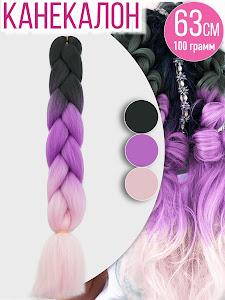 Канекалоновая косичка, черный, фиолетовый, розовый