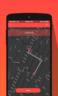App كشف مكان و إسم المتصل المجهول APK for Kindle