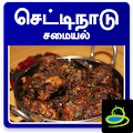 Chettinad Recipes in Tamil APK for Bluestacks