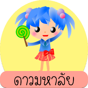 Download ดาวมหาลัย สาวสวย for Android - Free Entertainment App for Android